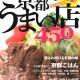 LeafMOOK『京都のうまい店450』